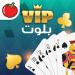 بلوت VIP v3.1.26 [MOD]