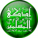 أذكى المسلمين v2.4 [MOD]