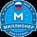 Новый Миллионер 2019 –  Quiz game in Russian v3.6.6 [MOD]