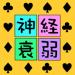 脳トレ!神経衰弱 -簡単無料の暇つぶしトランプゲーム- v6.6.0 [MOD]