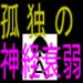 孤独の神経衰弱 v9.3.5 [MOD]
