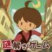 ナゾトキ博士と秘密の本 – 謎解きノベルアドベンチャーゲーム v1.0.3 [MOD]