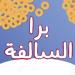Barrah Alsalfah v1.17b [MOD]