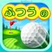 ふつうのゴルフ 無料のゴルフゲーム v1.1.1 [MOD]