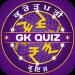 Punjab Quiz : GK And Current Affairs Quiz 2021 v0.2 [MOD]