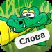 Крокодил v1.3 [MOD]