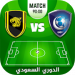 لعبة الدوري السعودي للمحترفين ⚽ v1.1 [MOD]