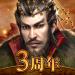 三国覇王戦記~乱世の系譜~ v1.5.0 [MOD]