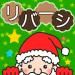 Reversi – Christmas version v1.0.7 [MOD]
