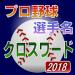 プロ野球 選手名 クロスワード 2018 v1.1.7 [MOD]
