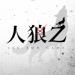 人狼Zオンライン v1.8.4 [MOD]